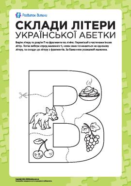 Сложи букву «В» (украинский алфавит)