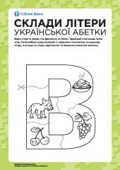 составляем буквы украинского алфавита пазл раскраска
