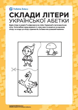 Сложи букву «Г» (украинский алфавит)