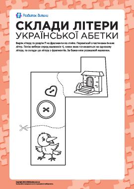 Сложи букву «Ґ» (украинский алфавит)