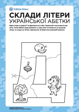 Сложи букву «Д» (украинский алфавит)
