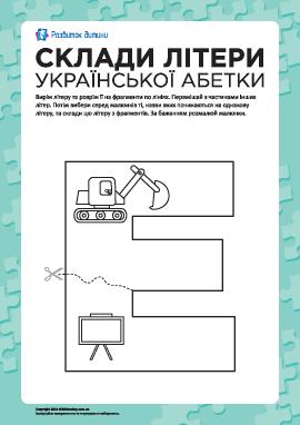 Сложи букву «Е» (украинский алфавит)