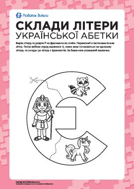 Сложи букву «Є» (украинский алфавит)