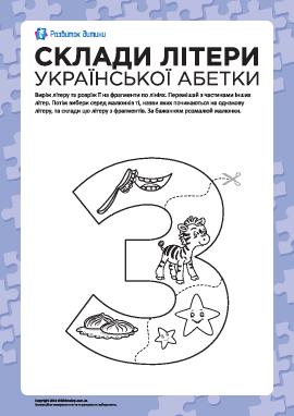 Сложи букву «З» (украинский алфавит)