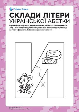 Сложи букву «И» (украинский алфавит)