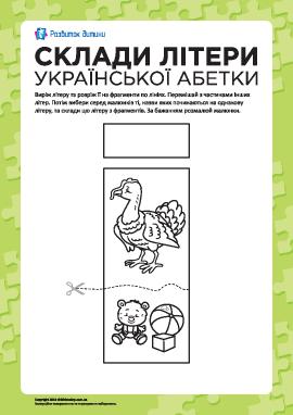 Сложи букву «І» (украинский алфавит)