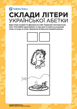 Сложи букву «Ї» (украинский алфавит)