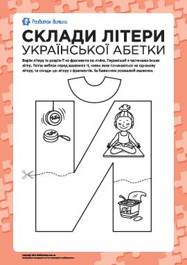 Сложи букву «Й» (украинский алфавит)