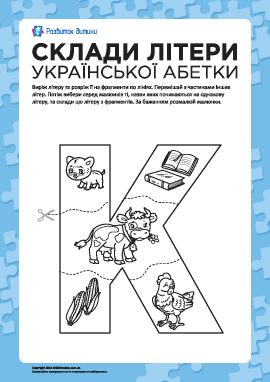 Сложи букву «К» (украинский алфавит)
