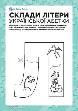 Сложи букву «Л» (украинский алфавит)