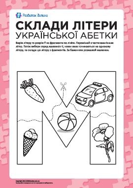 Сложи букву «М» (украинский алфавит)