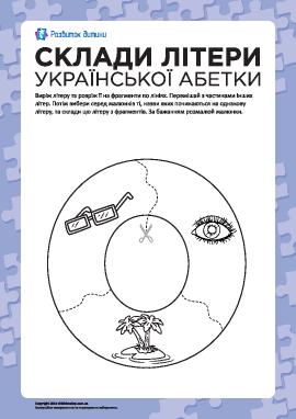 Сложи букву «О» (украинский алфавит)