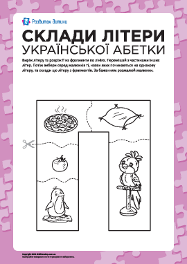 Сложи букву «П» (украинский алфавит)