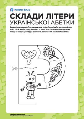 Сложи букву «Р» (украинский алфавит)