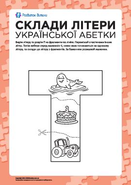 Сложи букву «Т» (украинский алфавит)