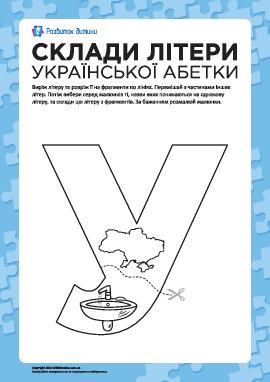 Сложи букву «У» (украинский алфавит)