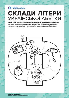 Сложи букву «Ф» (украинский алфавит)