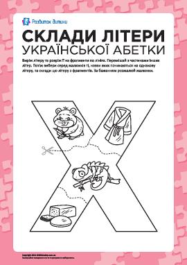 Сложи букву «Х» (украинский алфавит)