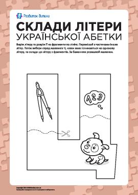 Сложи букву «Ц» (украинский алфавит)