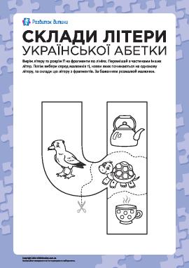 Сложи букву «Ч» (украинский алфавит)