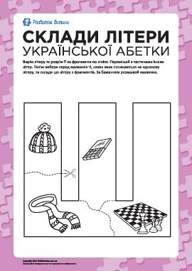 Сложи букву «Ш» (украинский алфавит)