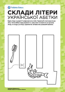 Сложи букву «Щ» (украинский алфавит)
