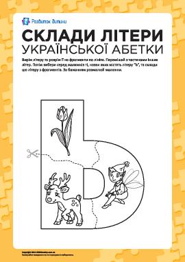 Сложи букву «Ь» (украинский алфавит)