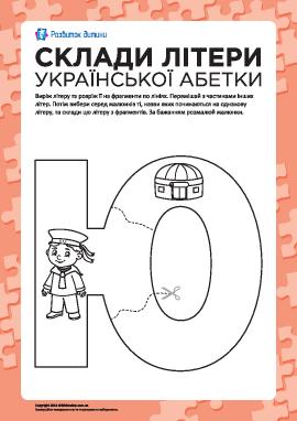 Сложи букву «Ж» (украинский алфавит) – Развитие ребенка