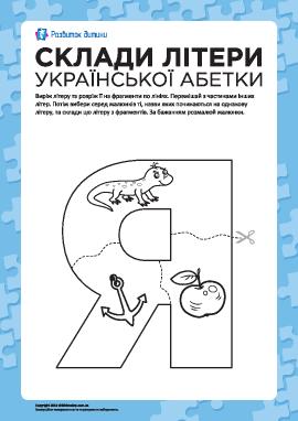 Сложи букву «Я» (украинский алфавит)
