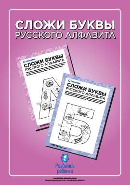 Составляем буквы русского алфавита (пазл-раскраска)