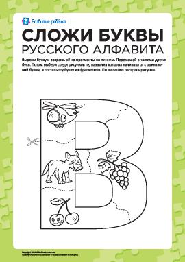 Сложи букву «В» (русский алфавит)