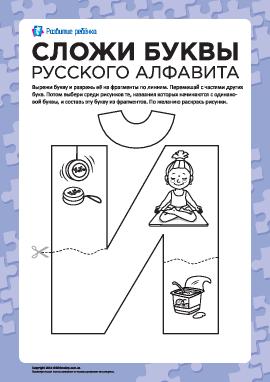 Сложи букву «Й» (русский алфавит)