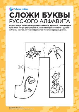 Сложи букву «Л» (русский алфавит)