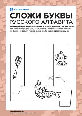 Сложи букву «Щ» (русский алфавит)