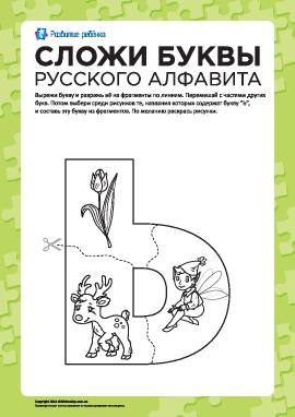 Сложи букву «Ь» (русский алфавит)