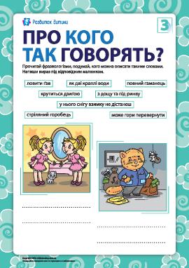О ком так говорят №3 (украинские фразеологизмы)