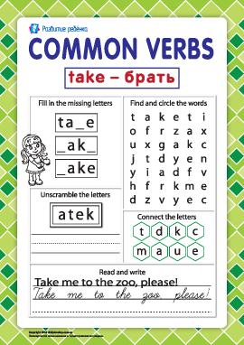 Учим английские глаголы: to take (брать)