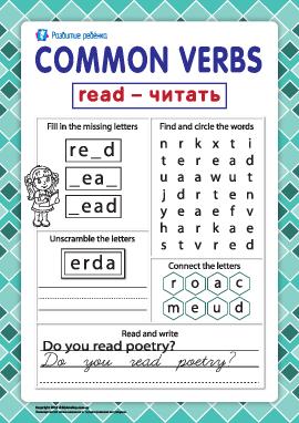 Учим английские глаголы: to read (читать)