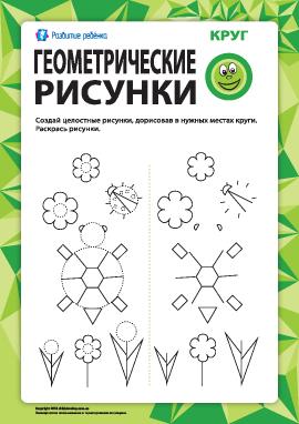 Геометрические рисунки: дорисуй круги