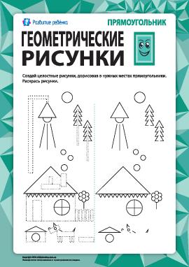 Геометрические рисунки: дорисуй прямоугольники