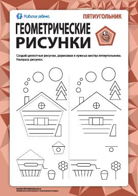 Геометрические рисунки: дорисуй пятиугольники