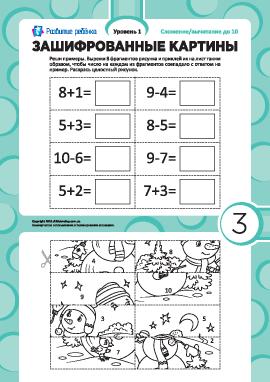 Зашифрованные картины №3: сложение и вычитание в пределах 10