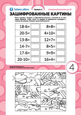 Зашифрованные картины №4: сложение и вычитание в пределах 20