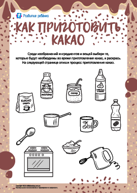 Как приготовить какао: раскрашиваем и описываем процесс