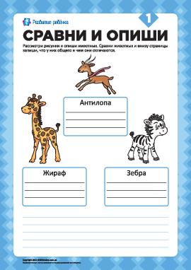 Опиши рисунки и сравни №1 (животные)