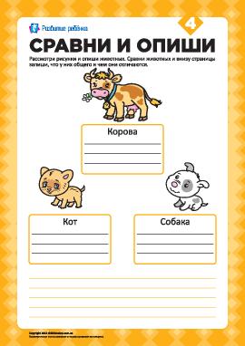 Опиши рисунки и сравни №4 (животные)