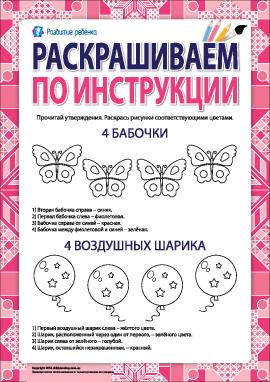 Раскрась по инструкции (бабочки и шарики)