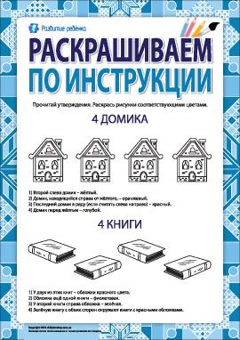 Раскрась по инструкции (домики и книги)