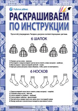 Раскрась по инструкции (шапки и носки)