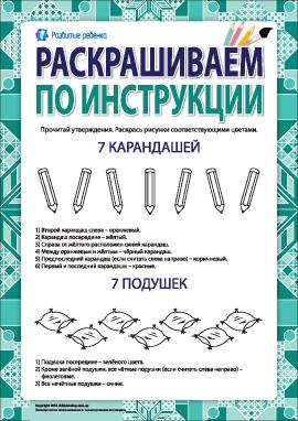 Раскрась по инструкции (карандаши и подушки)
